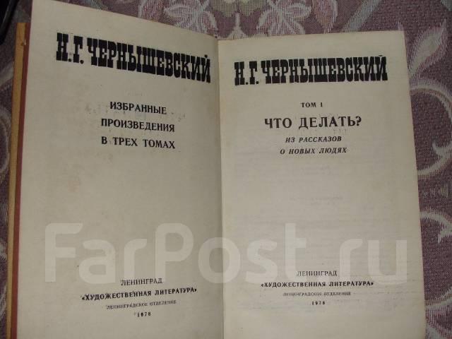 Н. Г. Чернышевский. Избранные произведения в 3 томах