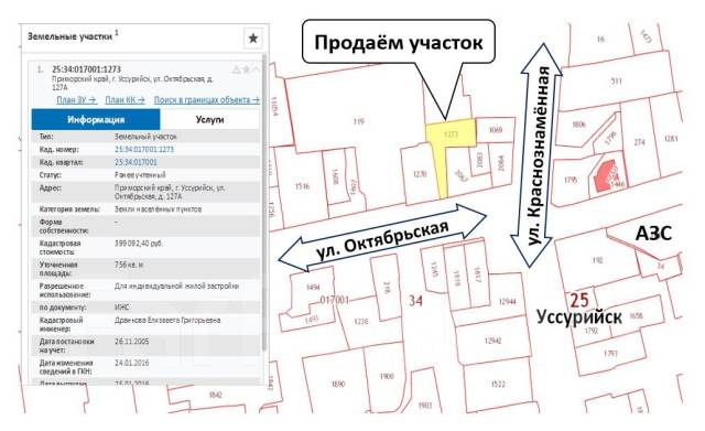 Продаётся земельный участок в самом центре города!. 756 кв.м., собственность, от агентства недвижимости (посредник). Схема участка