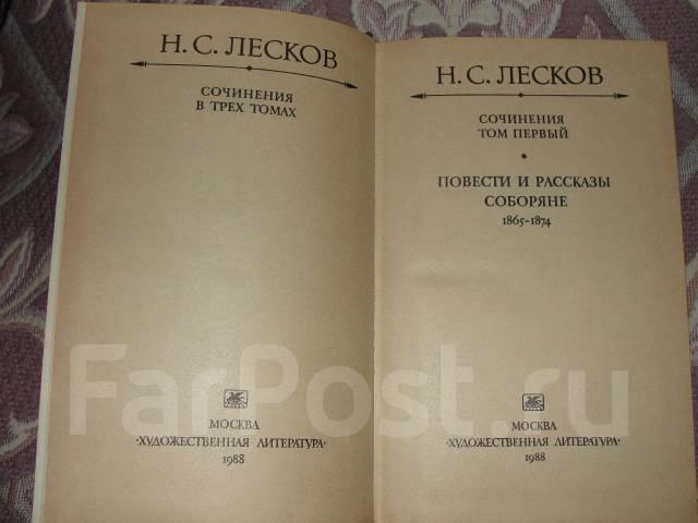 Н. С. Лесков. Собрание сочинений в 3 томах