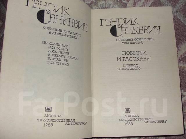 Генрик Сенкевич. Собрание сочинений в 9 томах.