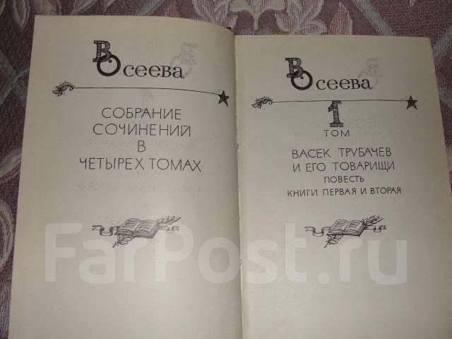 В. Осеева. Собрание сочинений в 4 томах