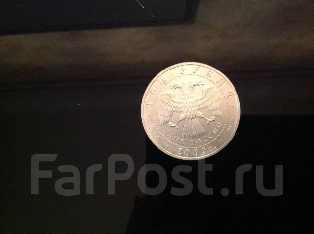 Три рубля 2009 года