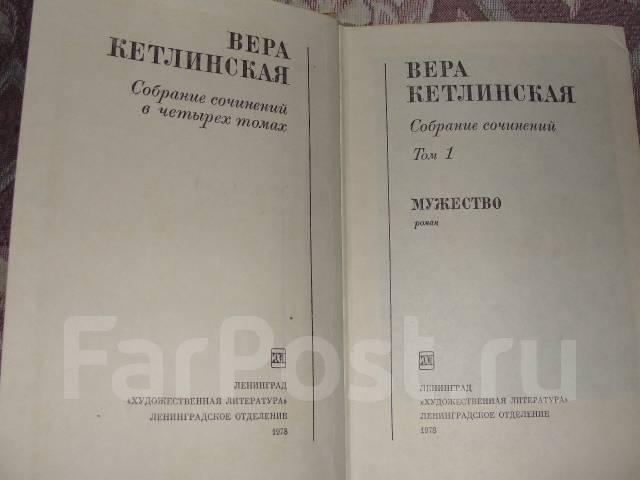 Вера Кетлинская. Собрание сочинений в четырех томах