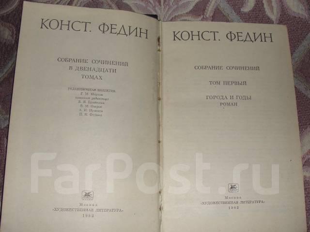 Константин Федин. Собрание сочинений. С 1 по 8 том.