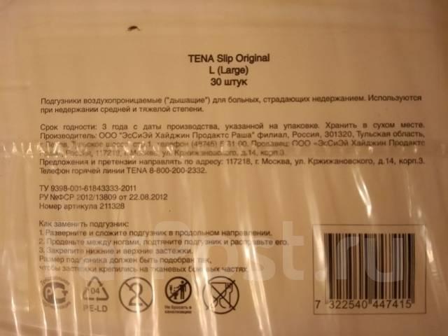 Памперсы для взрослых TENA Slip Original во Владивостоке