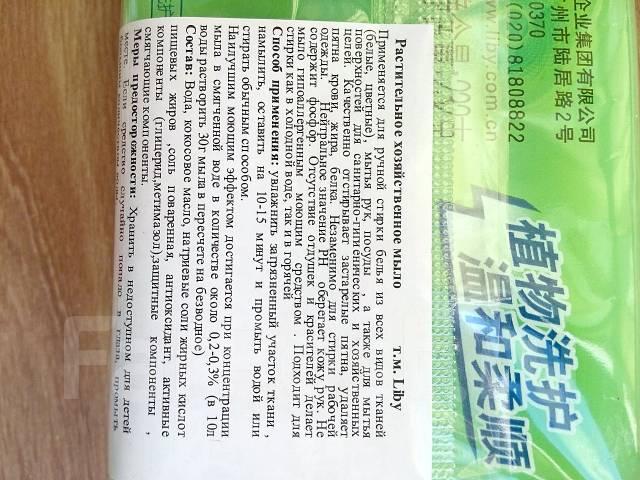 Хозяйственное мыло из Гуанчжоу. Акция длится до 31 января