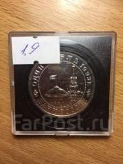 1 рубль 1993г Маяковский пруф