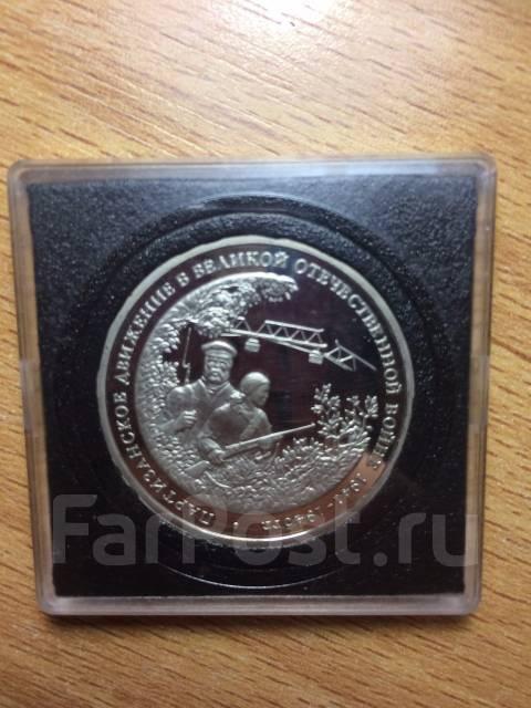 3 рубля 1994г. партизанское движение в ВОВ