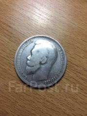 1 рубль 1899г. (Ф. З)