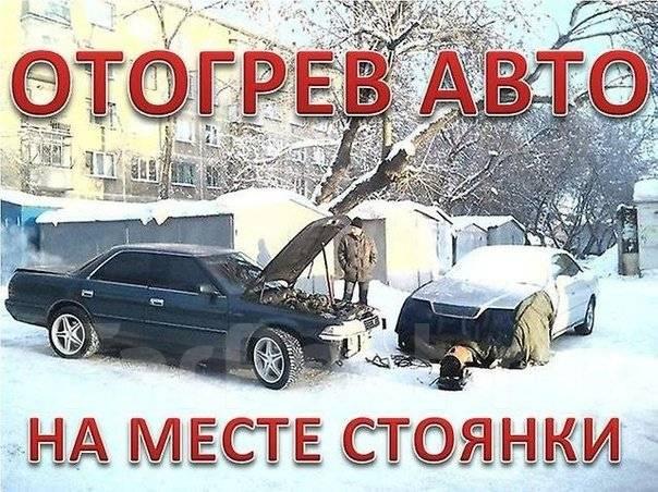 Отогрев авто, Иркутск, Тулун