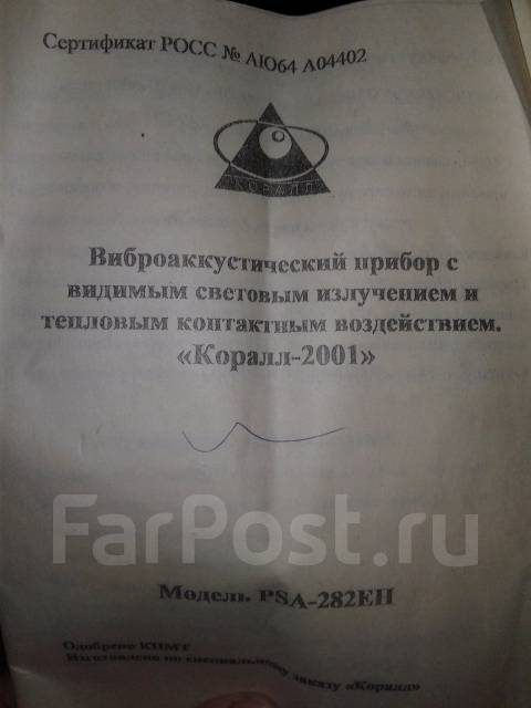 Электровибромассажер. Россия.