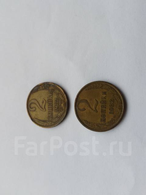 Продам 2 коп СССР 82гг