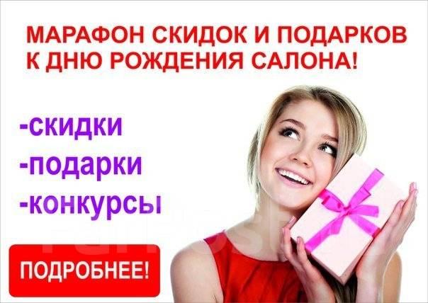Салон красоты Elis приглашает на свой День рождения!. Акция длится до, 4 декабря