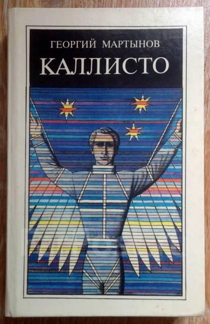 """Каллисто"", Георгий Мартынов"