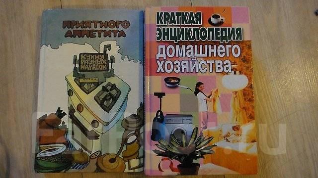 Книги по кулинарии и домашнему хозяйству