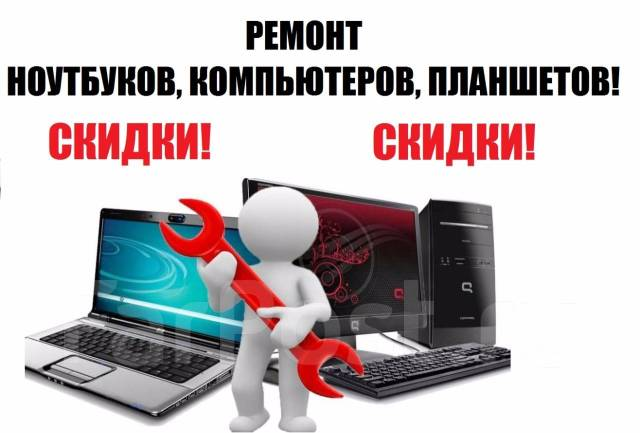 Скидки на Ремонт: компьютеров, ноутбуков, планшетов, моноблоков!. Акция длится до 11 декабря