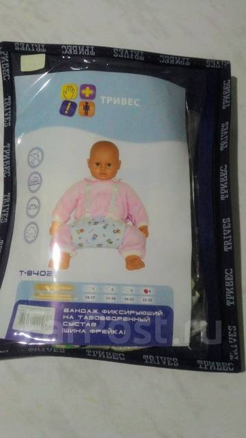 Продам тазобедренный бандаж на ребенка