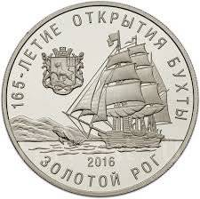 Монетовидный жетон 1 Золотой рог Владивосток. Серебро