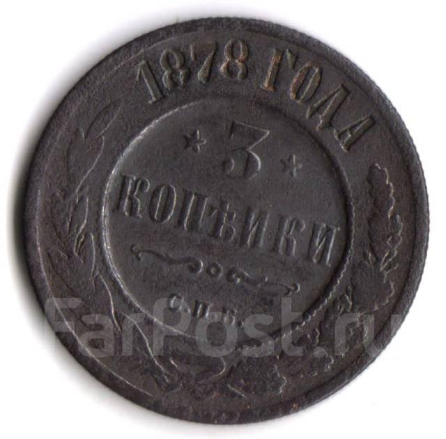 Нечастые! 3 Копейки 1878 год (СПБ) Александр 2 Россия 20