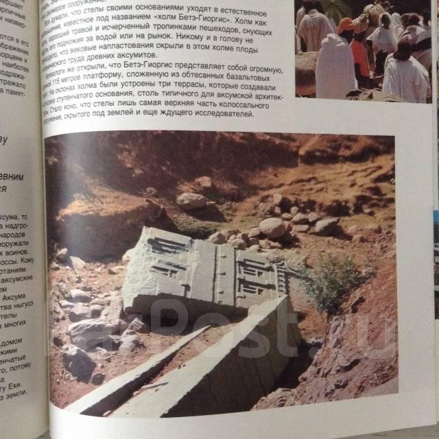 Мега лот про Африку, 1988 г.