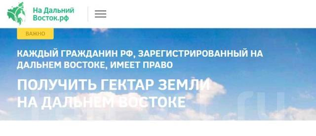 """Помощь в оформлении документов по программе """"Дальневосточный гектар"""""""