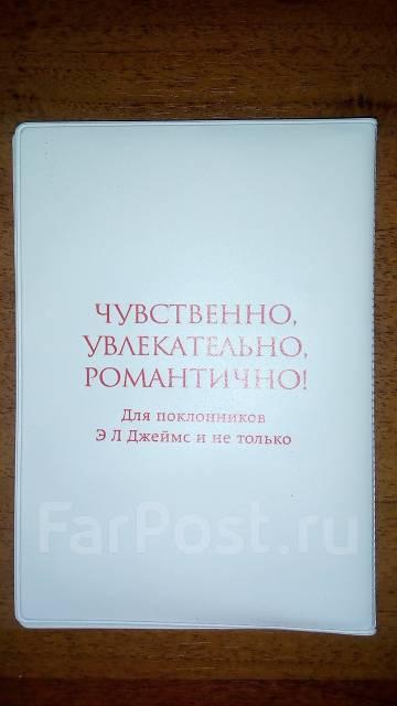 Обложки для документов.