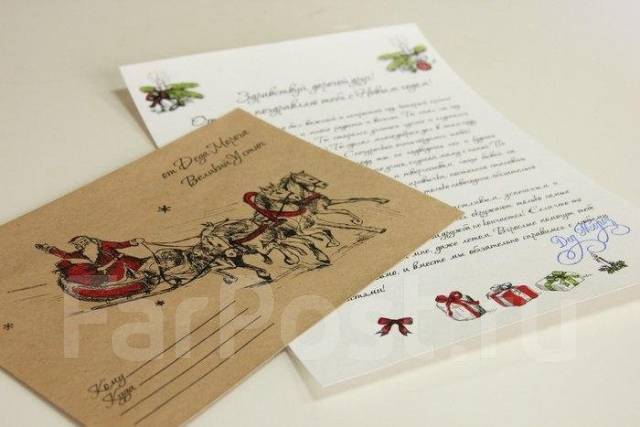 Письма от Деда Мороза. Похвальные грамоты от Деда Мороза вашим детям
