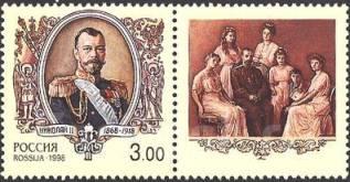Марка России 1998г