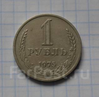 СССР 1 рубль 1975 года годовик. Редкий! Обмен!