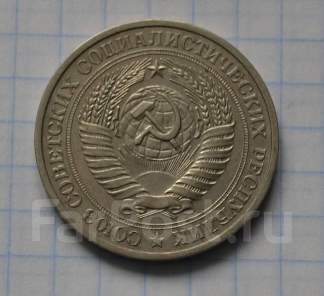 СССР 1 рубль 1980 года годовик. Редкий! Обмен!