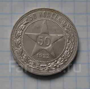 50 копеек 1922 А. Г. Рсфср серебро. Редкий! Состояние! Обмен!