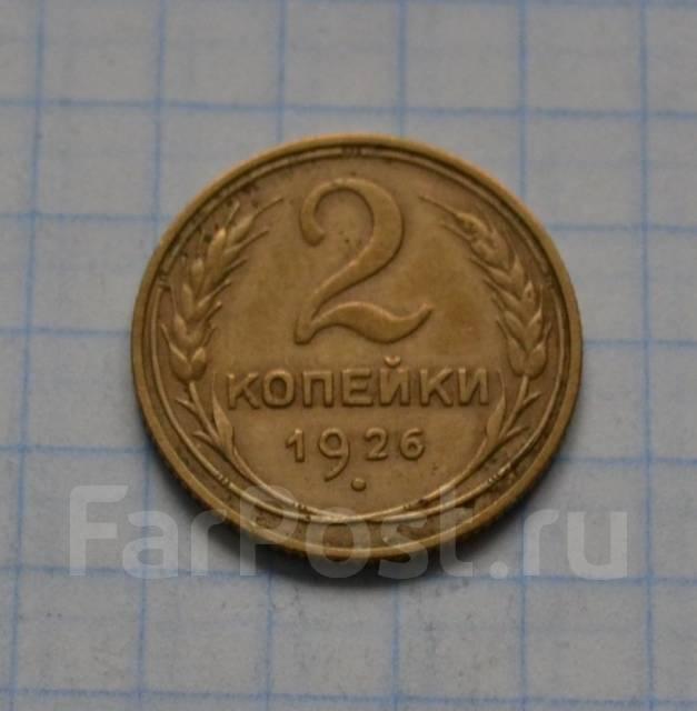 СССР 2 копейки 1926 года