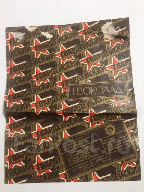 Гвардейский шоколад. 1990 г. Этикетка. Обёртка. СССР. Редкость. Оригинал