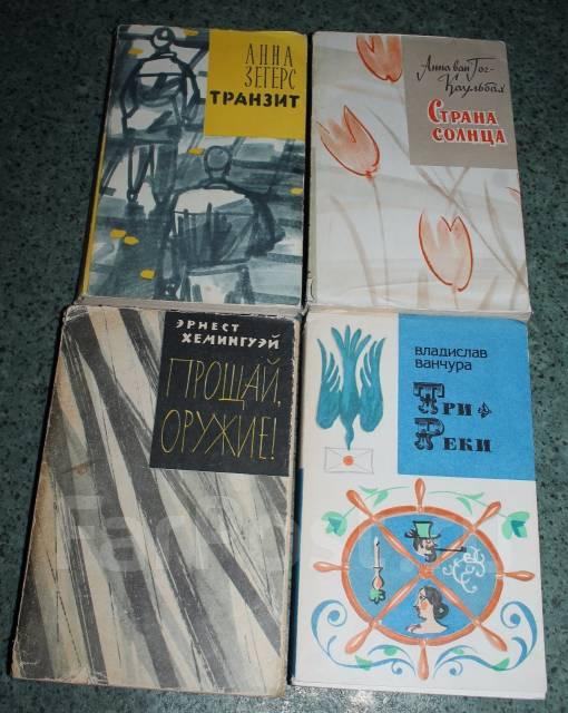 4 книги СССР одним лотом.