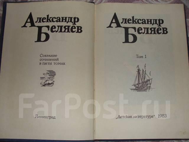Александр Беляев. Собрание сочинений в пяти томах.