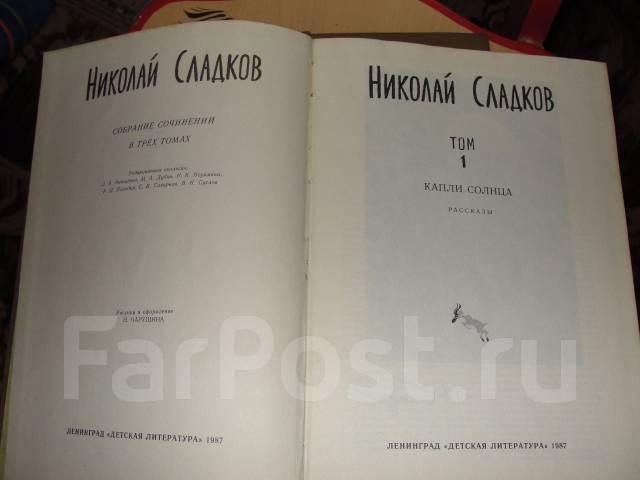 Николай Сладков. Собрание сочинений в 3 томах
