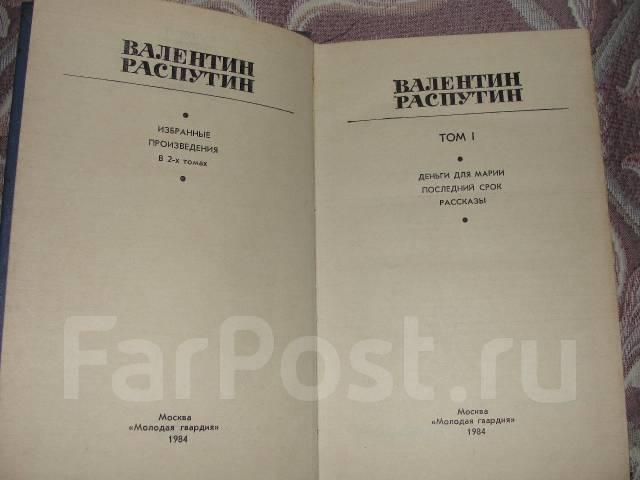 Валентин Распутин. Избранные произведения. В 2 томах