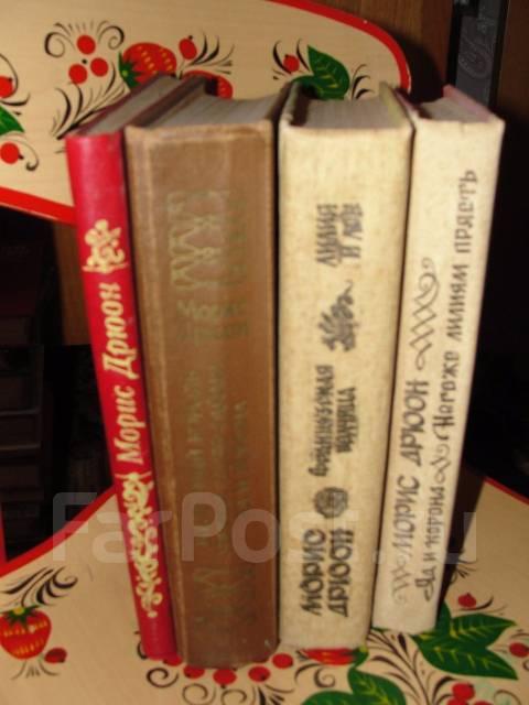 Морис Дрюон из 4 книг