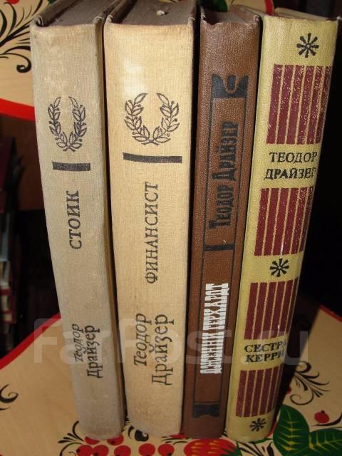 Теодор Драйзер из 4 книг
