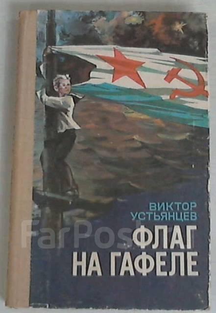 В. Устьянцев. Флаг на гафеле.