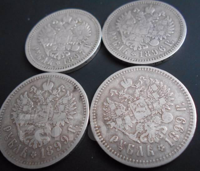 Продам рубли 1896.1897.1899 года