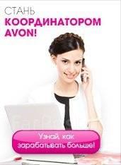 Координатор компании Avon