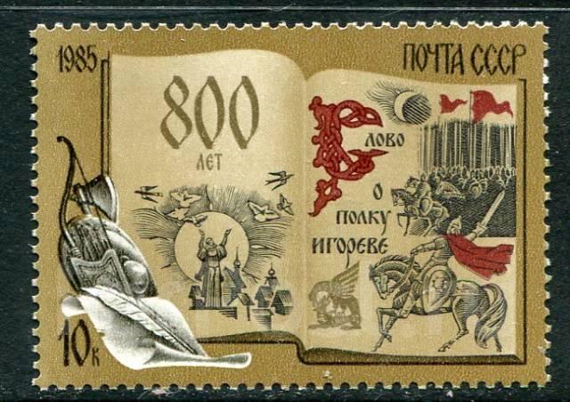 1985г. СССР. MNH.