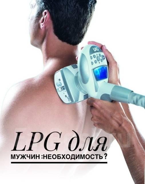 LPG-массаж, LUXE ритуалы, прессотерапия