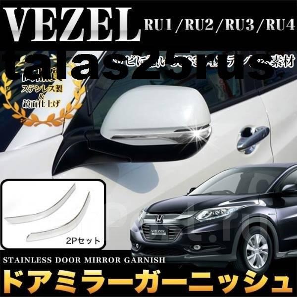 Накладка на зеркало. Honda Vezel, RU1, RU3, RU2, RU4
