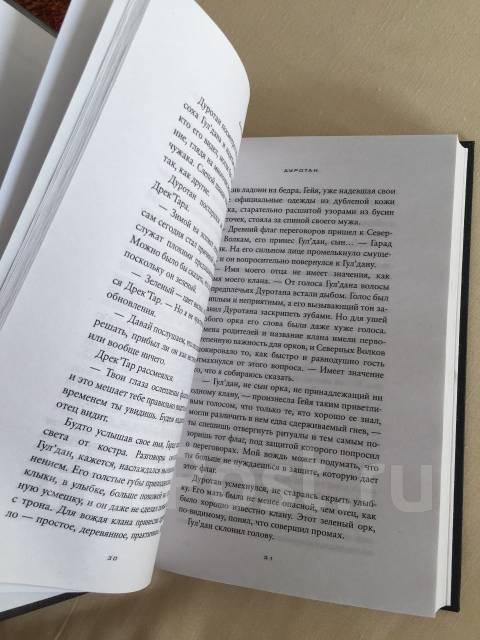 """Книга Варкрафт """"дуротан"""""""