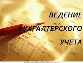Бухгалтерский и финансовый мониторинг.