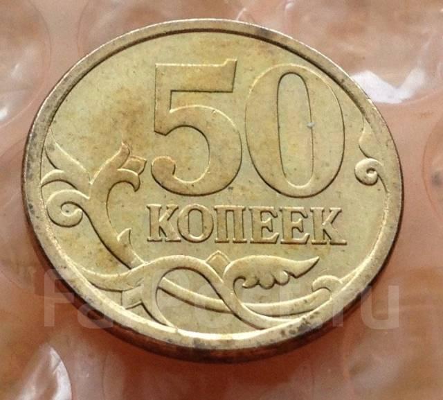 50 копеек 2013 года. СП. Штемпельный блеск!