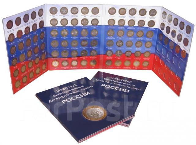 Альбом под юбилейные биметаллические монеты