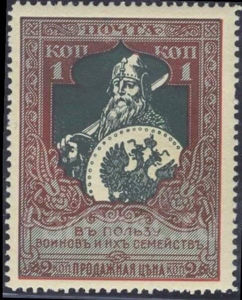 1914г. Рос. Империя.